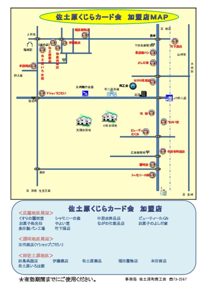 加盟店周知MAPのサムネイル